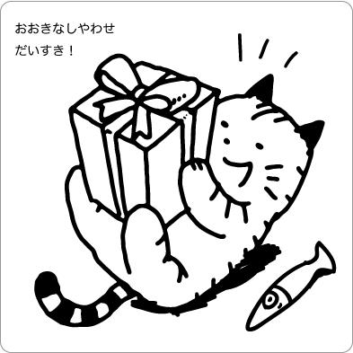 プレゼントで喜ぶ猫のイラスト