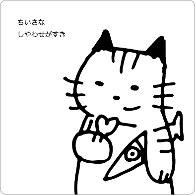小さなハートを持った猫のイラスト