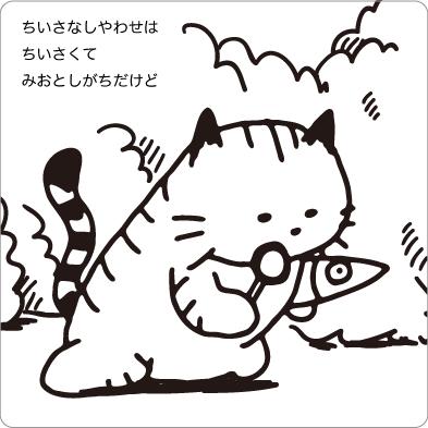虫眼鏡で小さなモノを探す猫のイラスト