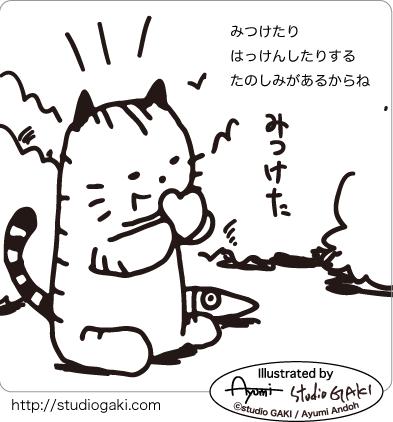 小さな幸せを見つけた猫のイラスト