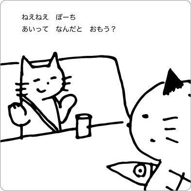 愛について語る猫のイラスト
