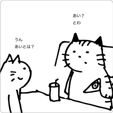 答える猫のイラスト