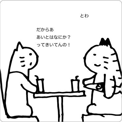 怒ってる猫のイラスト