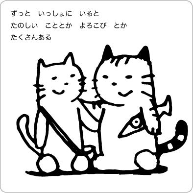 一緒に居る猫のイラスト