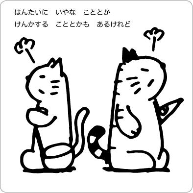 背中合わせの猫のイラスト