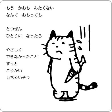 公開する猫のイラスト