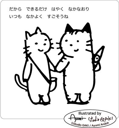 仲直りする猫のイラスト