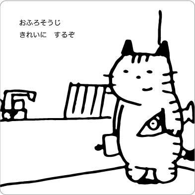 お風呂掃除する猫のイラスト