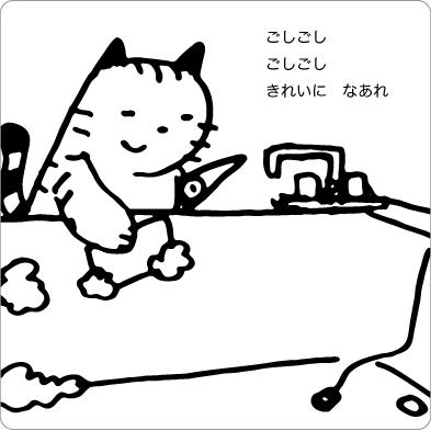 お風呂をゴシゴシする猫のイラスト