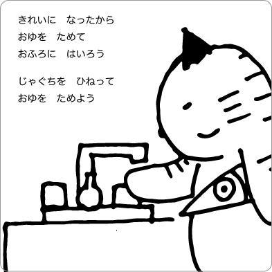 蛇口をひねる猫のイラスト