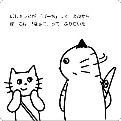 名前を呼ばれて振り返る猫のイラスト