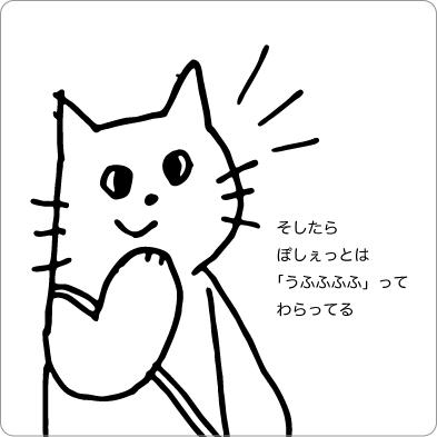 呼んでみただけと言う猫のイラスト