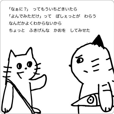 不機嫌な顔をする猫のイラスト