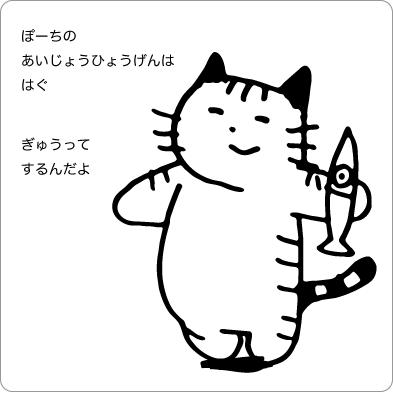 両手を広げる猫のイラスト