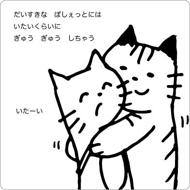 ハグする猫のイラスト