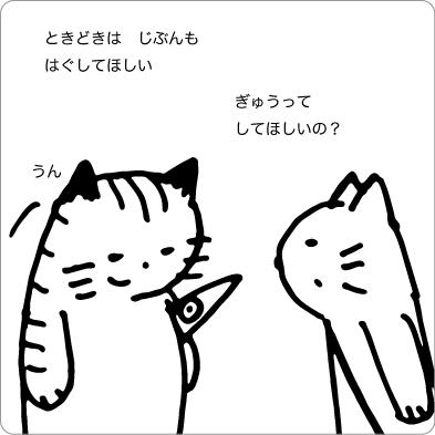 ハグして欲しい猫のイラスト