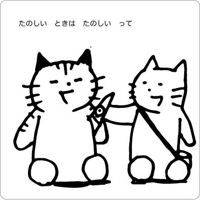 楽しんでいる猫のイラスト