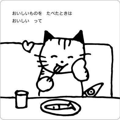 美味しいモノを食べた猫のイラスト