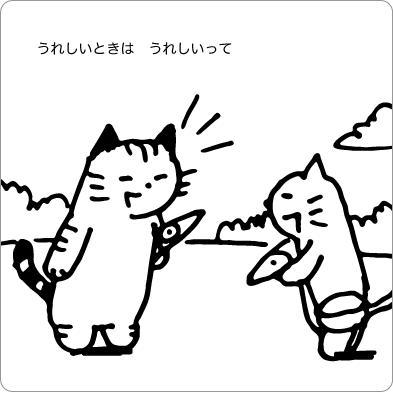 嬉しい猫のイラスト