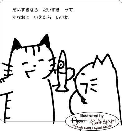 大好きだと思っている猫のイラスト