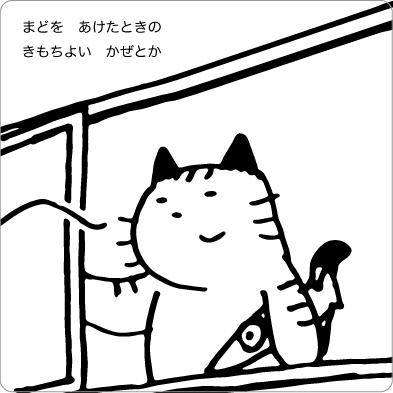 窓をあける猫のイラスト
