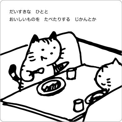 食事をする猫のイラスト