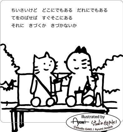 ベンチに座る猫のイラスト