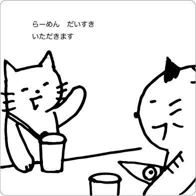 ラーメンが大好きな猫のイラスト