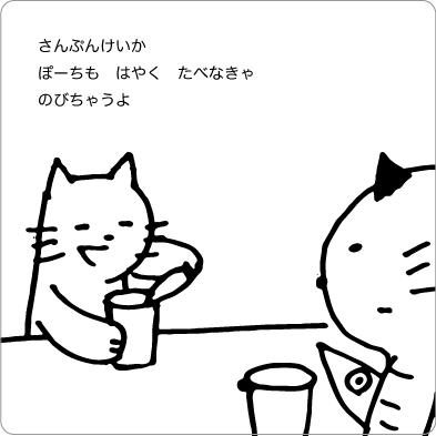 三分待ったからラーメンを食べる猫のイラスト