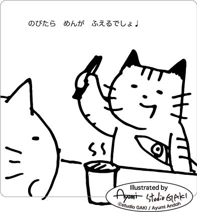 ラーメンを食べない理由を言う猫のイラスト