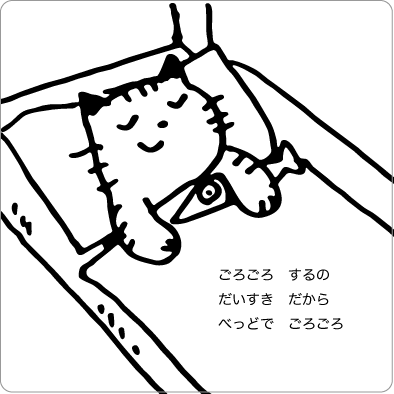 ベッドでゴロゴロする猫のイラスト