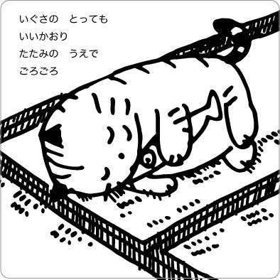 畳でゴロゴロする猫のイラスト