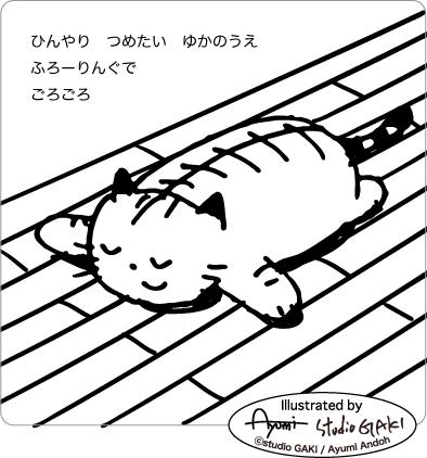 フローリングでゴロゴロする猫のイラスト