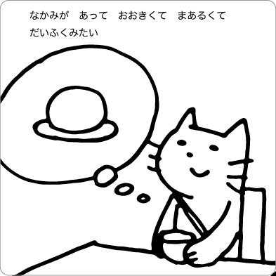 大福を考える猫のイラスト