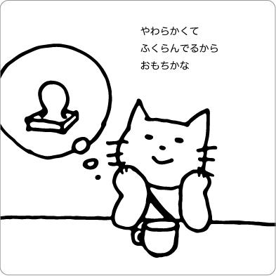 お餅を思い浮かべる猫のイラスト