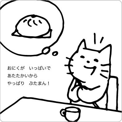 肉まんを思い浮かべる猫のイラスト