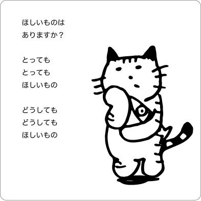 欲しいモノを考える猫のイラスト