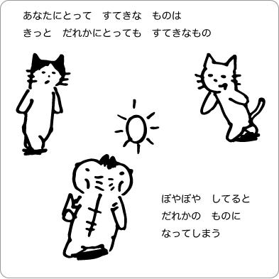欲しいモノを狙う猫のイラスト