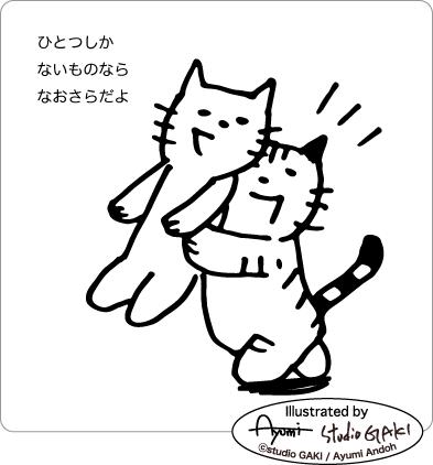 欲しいモノを手に入れた猫のイラスト