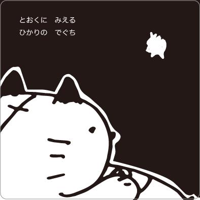 遠くに光が見えて安心する猫のイラスト