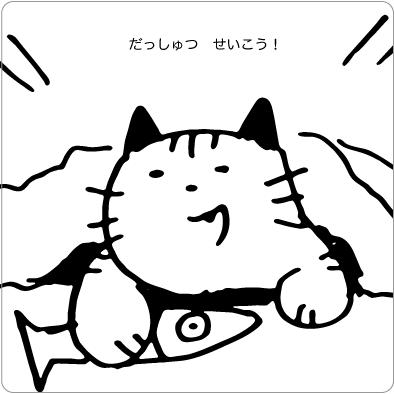 暗闇から脱出成功した猫のイラスト