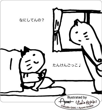 布団から出て来た猫のイラスト
