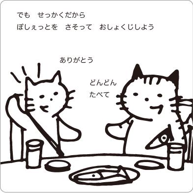 レストランで食事する猫のイラスト