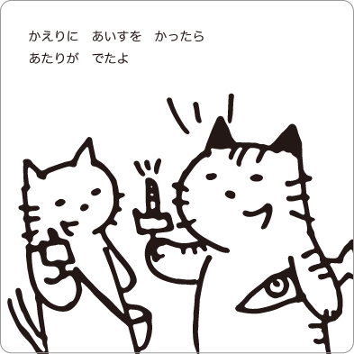 アイスの当たりが出て嬉しい猫のイラスト