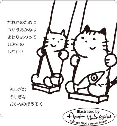 ブランコする猫のイラスト