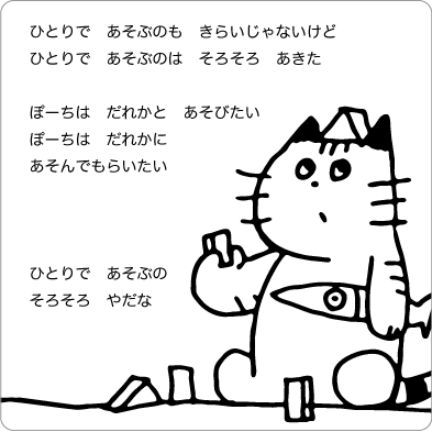一人で退屈な猫のイラスト