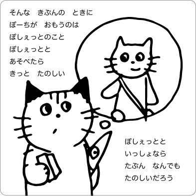 好きな人に会いに行きたいと思う猫のイラスト