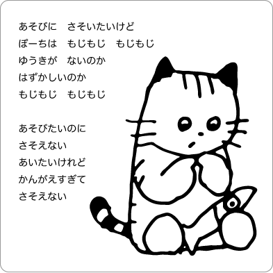 もじもじして逢いに行けない猫のイラスト