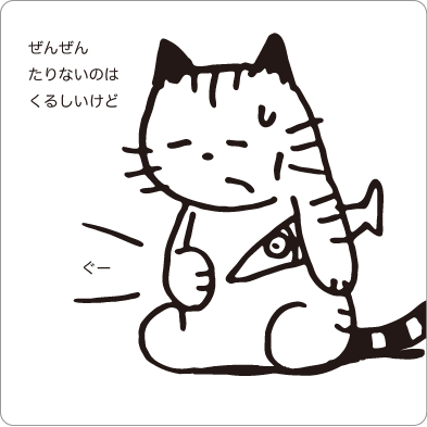 お腹が減りすぎて苦しい猫のイラスト