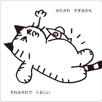 食べ過ぎで苦しい猫のイラスト